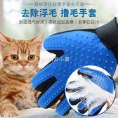 擼貓手套抖寵物狗狗用品貓咪刷梳粘除毛脫毛抓捋去浮毛神器刮毛器