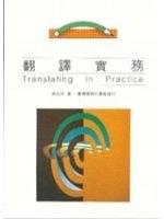 二手書博民逛書店 《翻譯實務(TRANSLATING IN PRACTICE)》 R2Y ISBN:9570511699│周兆祥