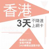 現貨 香港 澳門通用 3天 CSL電信 4G 不降速 免翻牆 免開通 免設定 網路卡 網卡