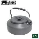 【RHINO 犀牛 K-33 犀牛鋁合茶壺1.5L】K-33/泡茶壺/露營炊具/登山/水壺