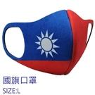 MIT台灣製國旗口罩 立體3D口罩 時尚...