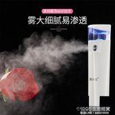 蒂歐尼冷噴補水儀蒸臉器家用迷你納米噴霧器臉部加濕器保濕便攜式 1995生活雜貨
