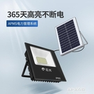 太陽能感應燈太陽能戶外燈300W太陽能戶外燈庭院燈家用 【母親節特惠】
