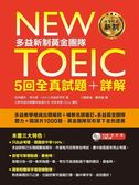 New TOEIC多益新制黃金團隊5回全真試題+詳解