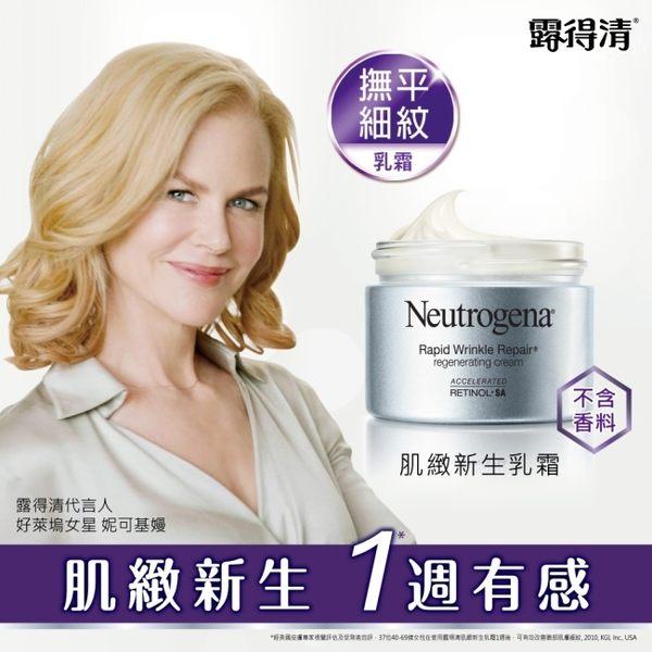 妮可基嫚代言 露得清肌緻新生乳霜(無香)48g