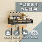 【福利品】廚百妙 (贈免釘膠/掛鉤)40*20CM不鏽鋼打孔免鑽兩用烤漆置物架
