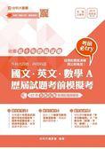 國文、英文、數學A歷屆試題考前模擬考(升科大四技共同科目) 最新版