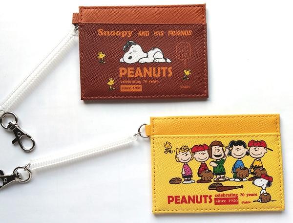 【卡漫城】 Snoopy 證件套 皮革 橫式 伸縮 二款選一 ㊣版 史努比 悠遊卡 卡套 證件 糊塗塔克 票卡夾