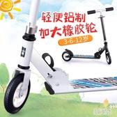 3-6-12歲兒童滑板車大號兩輪折疊踏板車三輪大童初學者滑滑車溜溜 PA17287『美好时光』