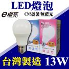 【奇亮精選】含稅 台灣製造 13W LED燈泡 E27 省電燈泡 全電壓 白光/黃光 可取代螺旋燈泡