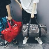 健身包 短途男手提包女出差大容量旅游包簡約行李包袋防水潮 【快速出貨】