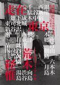 (二手書)荒木經惟•走在東京