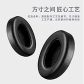 耳機保護套 魔音beats錄音師studio 2 3魔聲藍芽耳機海綿套耳罩3代維修配件 風馳
