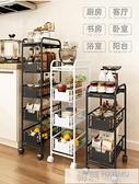 廚房置物架落地多層調味調料收納架碗碟多功能家用大全冰箱夾縫架 夏季新品