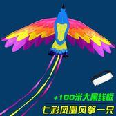 濰坊風箏 鳳凰風箏 七彩鳳凰風箏