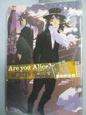 【書寶二手書T1/一般小說_HOO】你是愛麗絲?II -給你的世界_諸口正巳