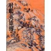 射鵰英雄傳(四)金庸作品集 8