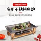 多功能不粘燒烤盤日式方形諸葛烤魚爐便攜酒精爐竹節陶板【七月特惠】