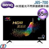 【信源電器】65吋【BENQ 4K低藍光不閃屏連網顯示器+視訊盒】J65-700 / J65700