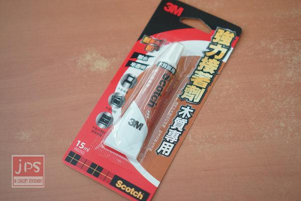 3M 木質專用 強力接著劑 強力膠 (15ml)