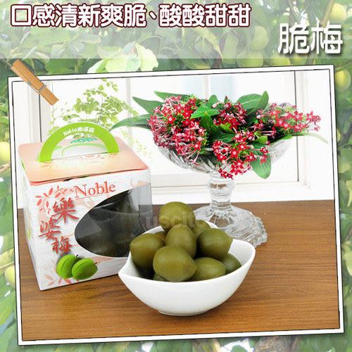 【NOBLE樂婆梅】脆梅350g+甘草橄欖350g