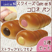 Hamee 日本 Squishy 螺旋麵包 仿真舒壓玩具 捏捏樂 軟軟 珠鍊吊飾 (任選) CDN37