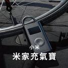 全新 小米 米家充氣寶 便攜電動打氣筒 胎壓檢測 充到即停