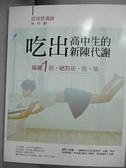 【書寶二手書T3/養生_JIB】吃出高中生的新陳代謝_林佳靜