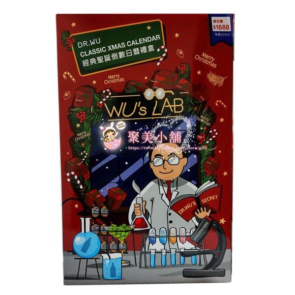 DR.WU經典聖誕倒數日曆禮盒 ( 含12種精選明星商品) 【聚美小舖】