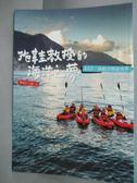 【書寶二手書T7/旅遊_GFK】拖鞋教授的海洋之夢-DIY一條船去環遊世界_蘇達貞