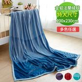 【BELLE VIE】特大尺寸 超暖細柔包邊金貂法蘭絨毯優雅紫200x230cm