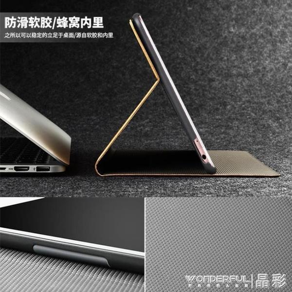 特賣電腦殼小米平板4保8英寸小米4plus平板電腦皮套10寸超薄全包防摔10.1智慧翻蓋