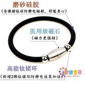 防靜電手環運動磁珠鈦無線男女款消除人體除去防輻射腕帶平衡