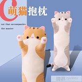 貓咪玩具長條夾腿睡覺抱枕床上公仔玩偶布娃娃抱抱熊可愛女生  韓慕精品 YTL