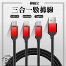 【手配任選3件88折】三合一 手機 充電...
