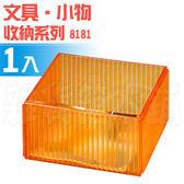 《真心良品》晶登方型小物收納盒(小)