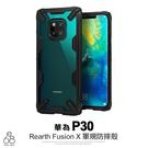 華為 P30 防摔 Ringke Fusion X 手機殼 透明 背板 四角背蓋 保護殼 軍規 Rearth