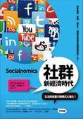 (二手書)社群新經濟時代—生活與商業行銷模式大進化!
