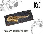 【小麥老師樂器館】BG A67S 樂器展示墊 展示墊 展示