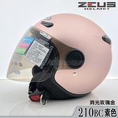 瑞獅 ZEUS 安全帽 ZS-210BC 210BC 素色 消光玫瑰金 23番 內藏墨鏡 半罩 3/4罩 內襯可拆