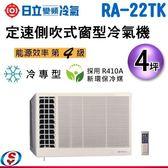【信源】4坪【HITACHI 日立 定速側吹式窗型《冷專》冷氣機 (0.8噸) 】RA-22TK (含標準安裝)