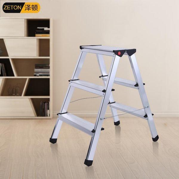 澤頓鋁合金踏步梯小梯子家用折疊裝修馬凳工程梯加厚輕便攜伸縮梯 MKS薇薇