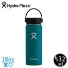 【Hydro Flask 美國 Hydration 寬口真空保冷/熱兩用鋼瓶 18oz《玉石綠》】HFW18TS/保溫杯/隨身杯