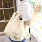 帆布包帆布包女側背斜背包韓版學生文藝布袋包日系布包大簡約百搭帆布袋 玩趣3C