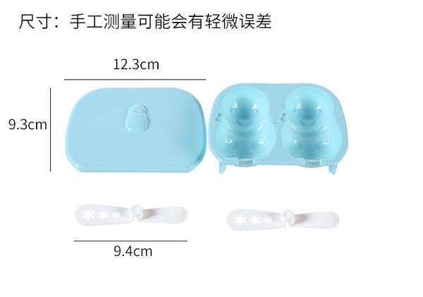 【小雪人冰棒模LA326】NO135冰棍雪糕模具冰模制冰格【八八八】e網購