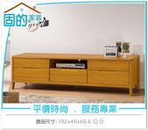 《固的家具GOOD》374-5-AJ 米堤柚木色6尺電視櫃【雙北市含搬運組裝】