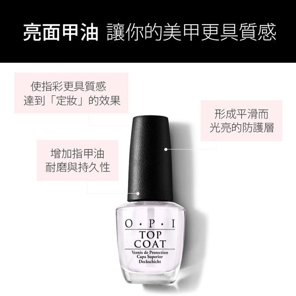 OPI Top Coat 亮麗保色護甲油 15ml NTT30