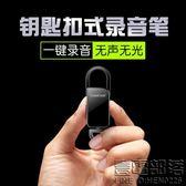 取證錄音筆微型專業迷你高清遠距學生降噪超小聲控器鑰匙扣隱形【萬聖節推薦】