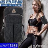 運動手機殼6.9寸大屏手臂包max3跑步保護套臂帶綁胳膊袋 解憂雜貨鋪