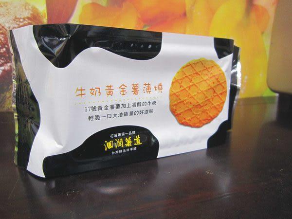 花蓮薯第一品牌-洄瀾薯道 牛奶黃金薯薄燒